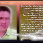 Ишморатов Рифат Сәлимйән