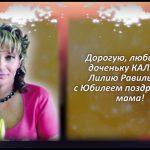 КАЛИЕВА Лилия Равильевна