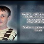 ХАБИРОВ Сергей