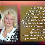 МОРОЗОВА Любовь Сергеевна, КОПЫТОВА Светлана Анатольевна