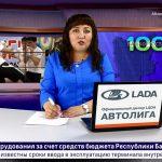 Новости Белорецка на башкирском языке от 7 октября 2019 года. Полный выпуск
