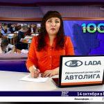 Новости Белорецка на башкирском языке от 3 октября 2019 года. Полный выпуск