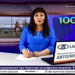 Новости Белорецка на башкирском языке от 14 октября 2019 года. Полный выпуск