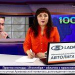 Новости Белорецка на башкирском языке от 17 октября 2019 года. Полный выпуск