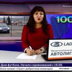 Новости Белорецка на башкирском языке от 24 октября 2019 года. Полный выпуск