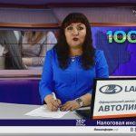 Новости Белорецка на башкирском языке от 28 октября 2019 года. Полный выпуск