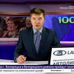 Новости Белорецка на русском языке и хроника происшествий от 2 октября 2019 года. Полный выпуск