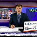 Новости Белорецка на русском языке от 8 октября 2019 года. Полный выпуск