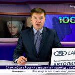 Новости Белорецка на русском языке от 22 октября 2019 года. Полный выпуск