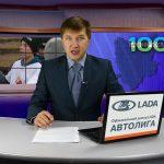 Новости Белорецка на русском языке от 26 октября 2019 года. Полный выпуск