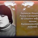 Һөйөклө Кошкарева Рәйлә Салауат