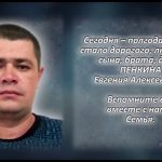 ПЕНКИН Евгений Алексеевич