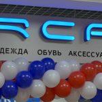 В Белорецке открылся новый магазин одежды для всей семьи RCF