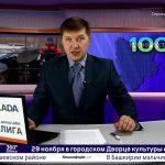 Новости Белорецка и хроника происшествий от 27 ноября 2019 года. Полный выпуск