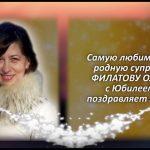 ФИЛАТОВА Ольга