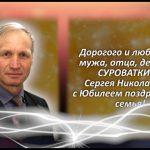СУРОВАТКИН Сергей Николаевич