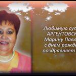 АРГЕНТОВСКАЯ Марина Павловна