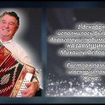 КАЗАРМЩИКОВ Михаил Фёдорович