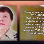 КОПЫТОВА Любовь Яковлевна