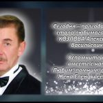 КОЗЛОВ Александр Васильевич