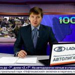 Новости Белорецка на русском языке от 5 ноября 2019 года. Полный выпуск