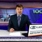 Новости Белорецка на русском языке от 6 ноября 2019 года. Полный выпуск