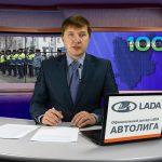 Новости Белорецка на русском языке от 8 ноября 2019 года. Полный выпуск