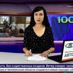 Новости Белорецка на русском языке от 19 ноября 2019 года. Полный выпуск