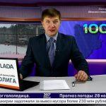 Новости Белорецка на русском языке от 26 ноября 2019 года. Полный выпуск