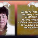 С любовью. ХАБИБУЛЛИНА Хамида Абдулловна