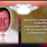 ПУЗЫРЁВ Александр Сергеевич