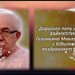 ЗАЙНУЛЛИН Газимьян Мавлетович