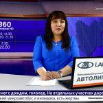 Новости Белорецка на башкирском языке от 5 декабря 2019 года. Полный выпуск