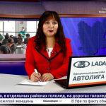 Новости Белорецка на башкирском языке от 16 декабря 2019 года. Полный выпуск