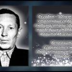 КАРАЧУРИН Фарит Абзелилович
