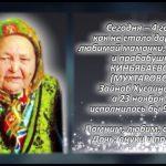 КИНЬЯБАЕВА Зайнаб Хусаиновна