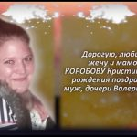 КОРОБОВА Кристина