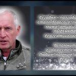 ЛЫСЕНКОВ Сергей Николаевич