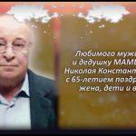 МАМЫКИН Николай Константинович