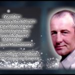 МАРТОВ Валерий Иванович