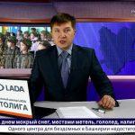 Новости Белорецка и хроника происшествий от 4 декабря 2019 года. Полный выпуск