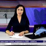 Новости Белорецка на русском языке от 17 декабря 2019 года. Полный выпуск