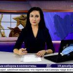 Новости Белорецка на русском языке и хроника происшествий от 18 декабря 2019 года. Полный выпуск