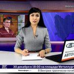 Новости Белорецка на русском языке от 24 декабря 2019 года. Полный выпуск