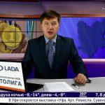 Новости Белорецка от 3 декабря 2019 года. Полный выпуск