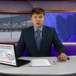 Новости Белорецка от 6 декабря 2019 года. Полный выпуск