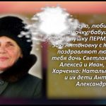 ПЕРМЯКОВА Зоя Антоновна