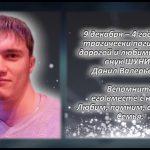 ШУНИН Данил Валерьевич