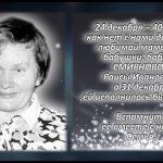 СМИРНОВА Раиса Ивановна