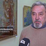 Выставка Джалиля Сулейманова (г. Уфа)